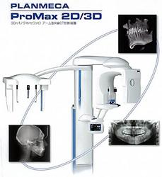デジタルCTレントゲン「プロマックス3D」