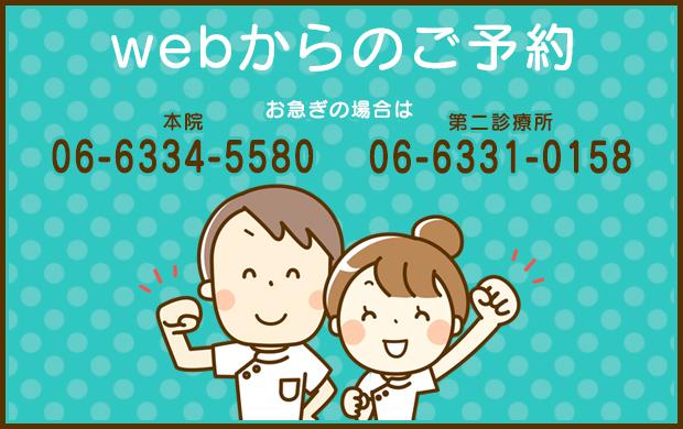 豊中市の医療法人五條歯科医院web診療予約フォームへ
