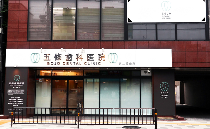 第二診療所について|医療法人五條歯科医院 豊中市庄内東町
