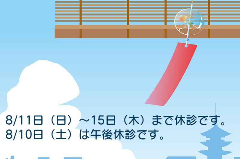 豊中市 五條歯科医院 2019年夏期休暇のお知らせ